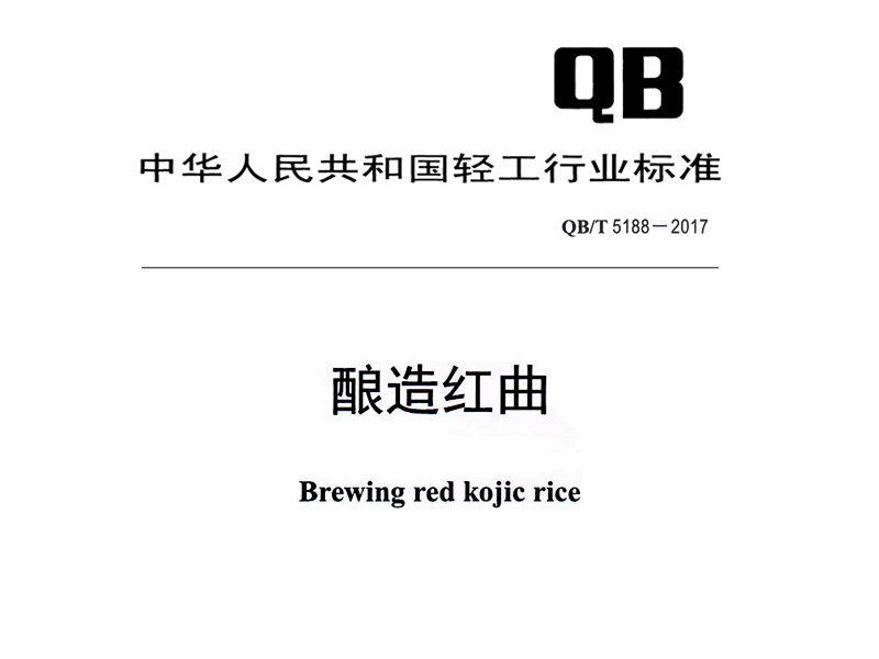 Brewing Red Koji