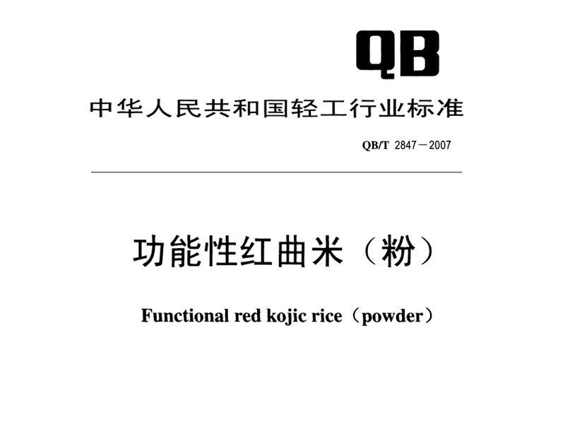 Functional Monascus Rice (Powder)